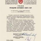 Указ Президиума Верховного совета СССР Об образовании в составе РСФСР Белгородской области
